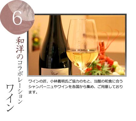 和洋のコラボレーション ワイン
